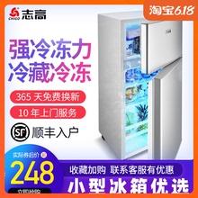 志高冰箱家用小型双开门迷你宿舍租房用节能静音三门单人用冷藏冻