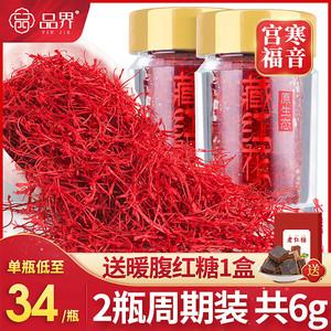 西臧藏红花正品特级西藏官方养生茶