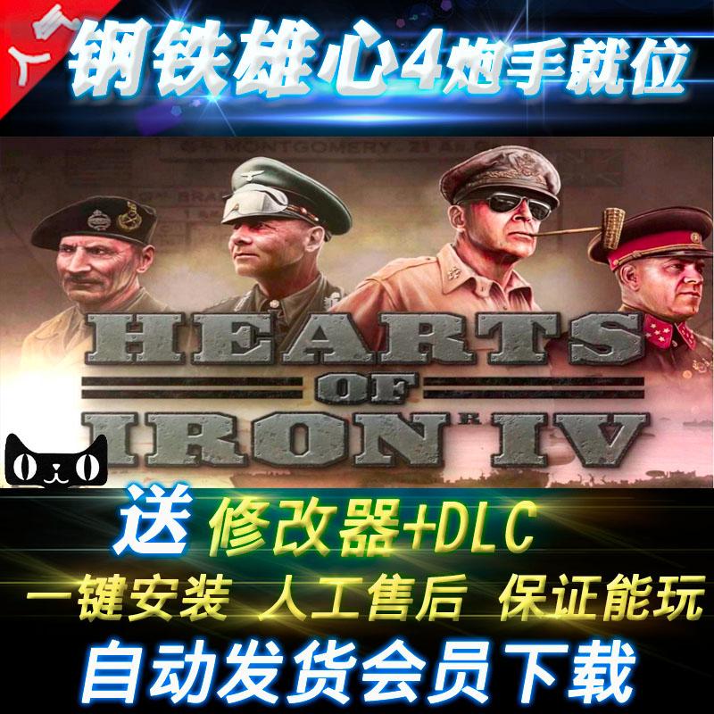 钢铁雄心4炮手就位v1.7.1元帅中文版送修改器全DLC 送大清MOD 电脑pc游戏