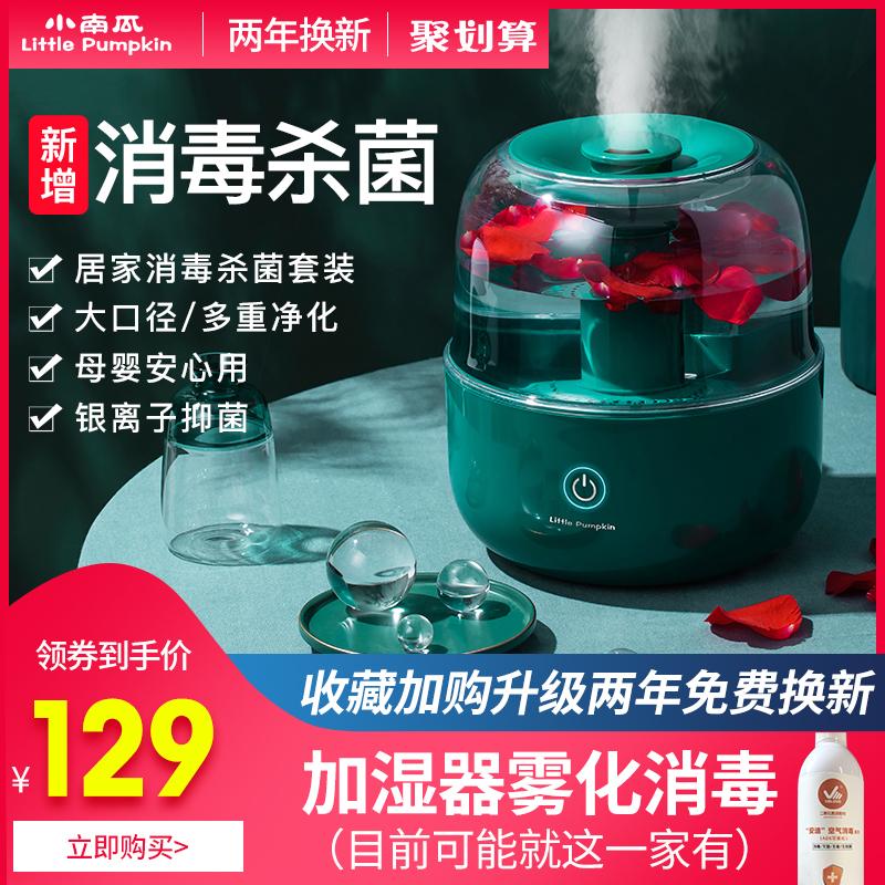 上加水加湿器家用静音卧室大雾量孕妇婴儿小型空气净化器香薰喷雾
