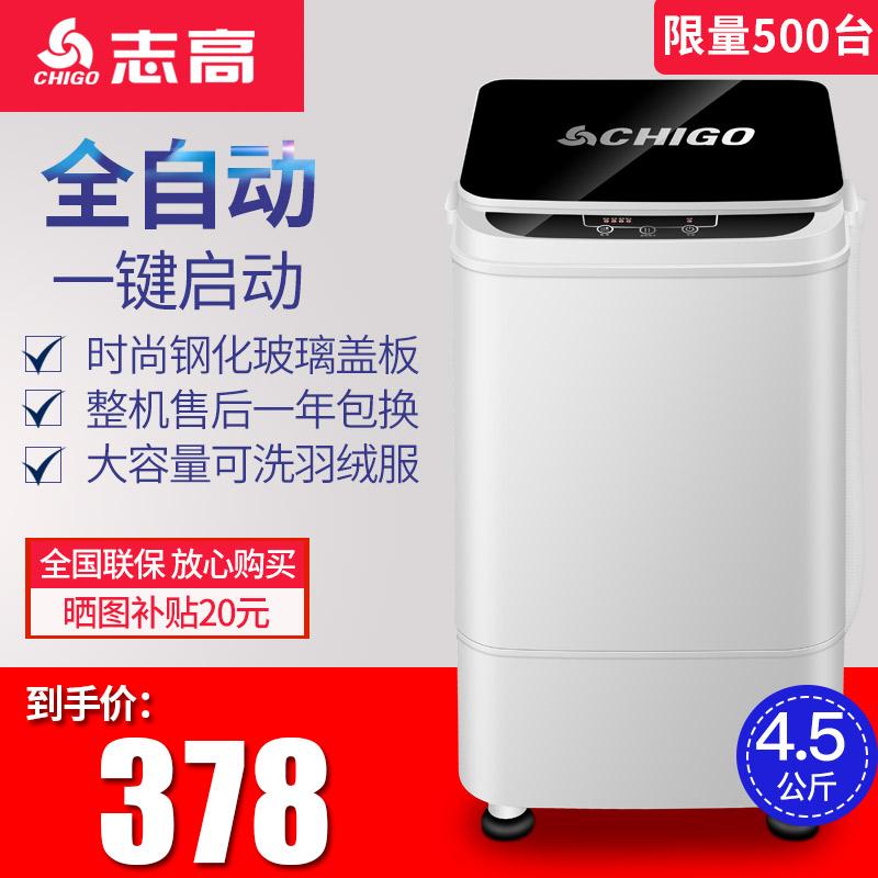 志高4.5 kg半全自动家用宿舍洗衣机(用10元券)
