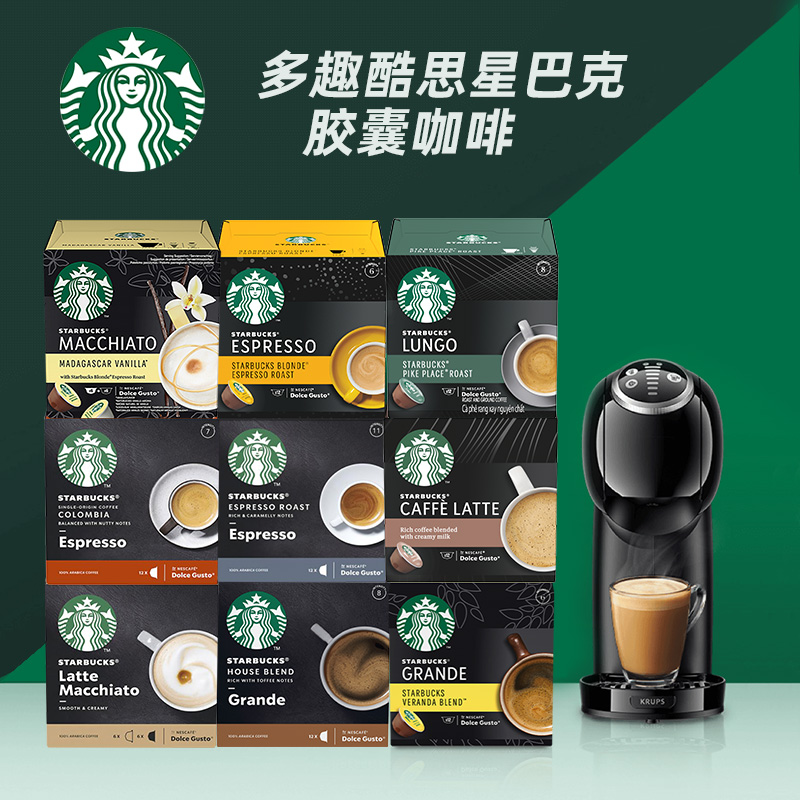 Nestle Dolce gusto Starbucks capsule Coffee Latte Columbia special American style