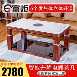 富炬电暖茶几家用长方形升降烤火炉子电暖桌电取暖桌电炉子取暖器