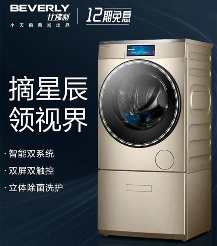 Littleswan/小天鹅 BVL2D120TG6 比佛利雷达双系统智能滚筒洗衣机