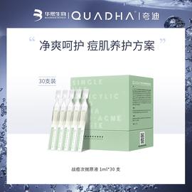 华熙生物夸迪5D玻尿酸精华液安瓶面部祛痘温和调理改善痘肌原液图片