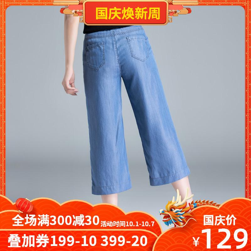 满298.00元可用169元优惠券直筒天丝薄款7分高腰垂感牛仔裤