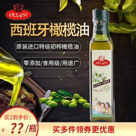 新货/西班牙进口奥列尔特级初榨橄榄油250ML小瓶食用油孕妇宝宝图片
