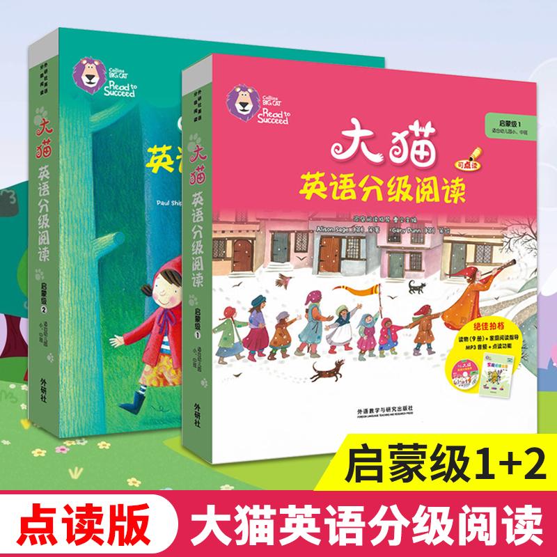 全2册 大猫英语分级阅读启蒙级1+2 少儿英语启蒙读物幼儿园大班中班小班英语启蒙教材幼小衔接整合教材儿童读物小学生课外阅读