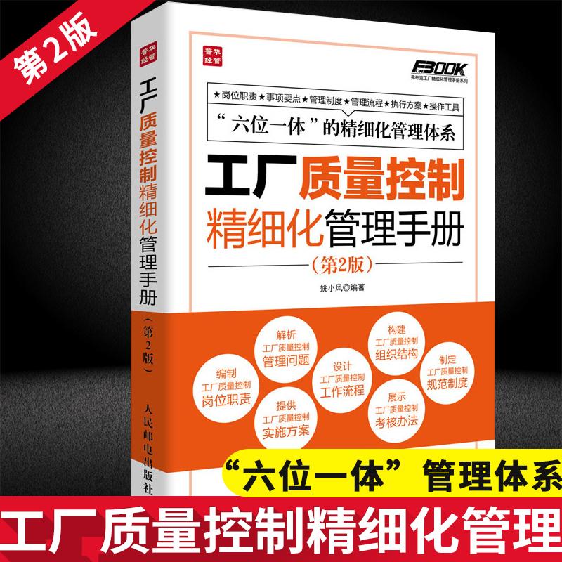 正版 工厂质量控制精细化管理手册 第2版 弗布克工厂精细化管理手册系列书 工厂管理书籍 企业质量管理书 产品策划质量控制书