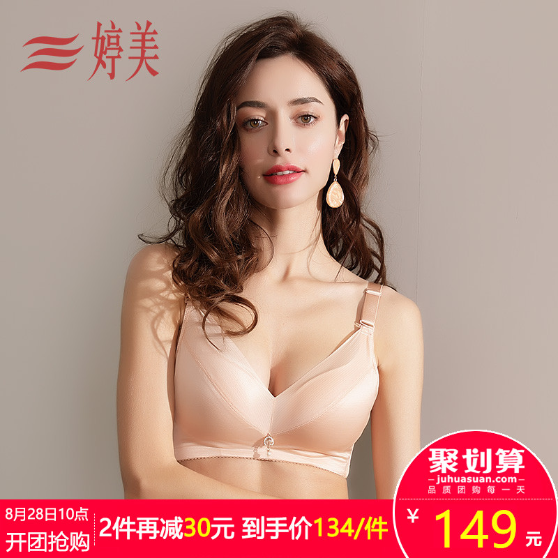 婷美正品无钢圈大码聚拢文胸大胸显小收副乳薄杯调整型胸罩女内衣