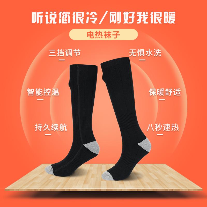 冬季电热充电加热护脚智能保暖袜子