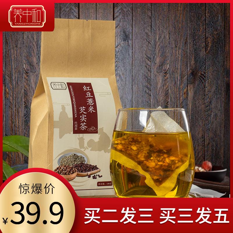 红豆薏米祛濕茶薏仁去除非濕气茯苓排去毒赤小豆养生花茶组合女性限2000张券