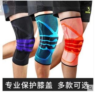 壹成商贸男女篮球专业护具zu球健身跑步运动护膝膝盖保护者佰富莱