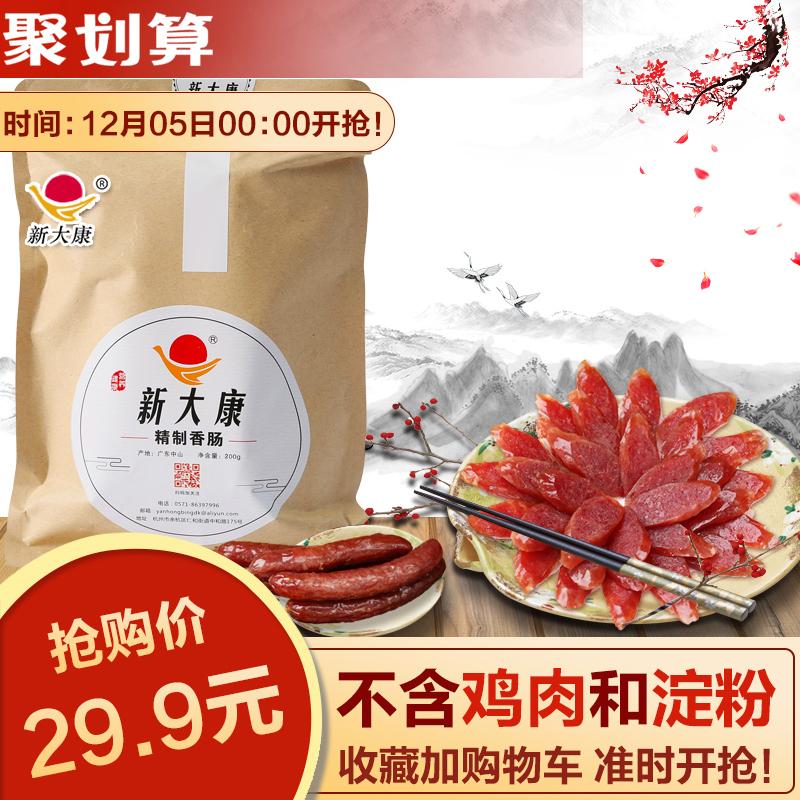 【杭州新大康】精制香肠腊肠【原价29.9元】券后14.9元包邮