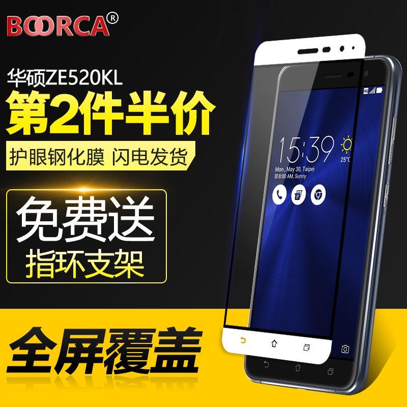华硕ZE520KL钢化玻璃膜zenfone3全屏覆盖手机防爆膜Z017DA保护膜
