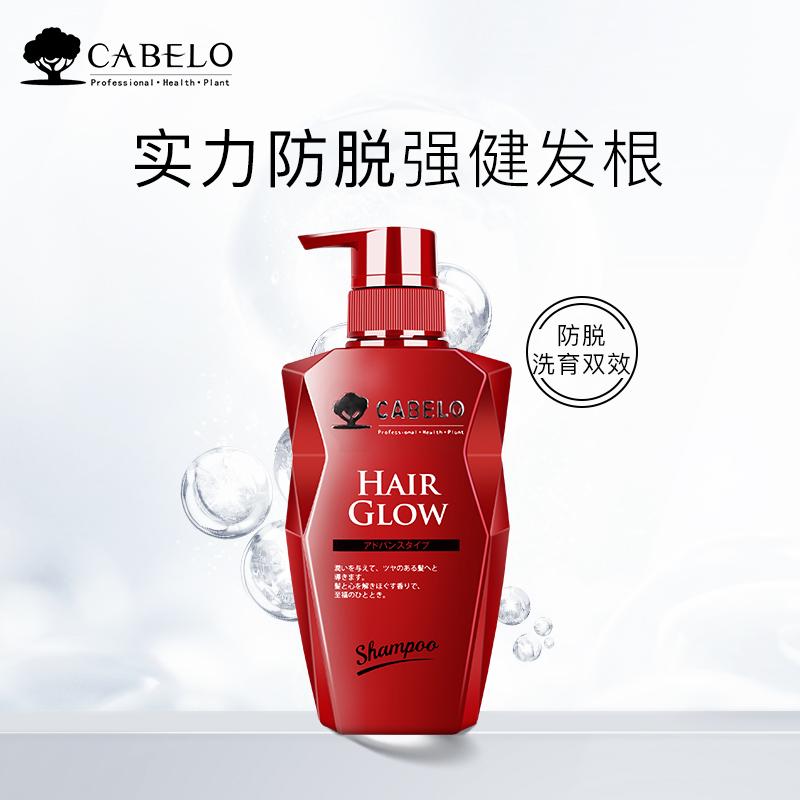 Cabelo卡蓓诺防脱发洗发水增发育发清爽控油去屑止痒蓬松日本进口