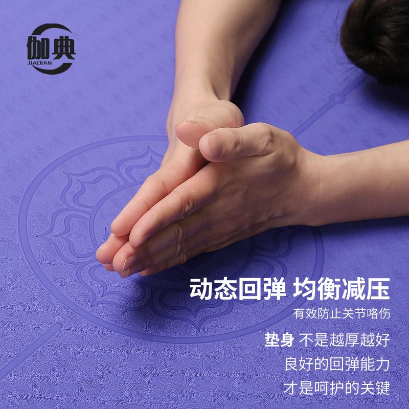 伽典tpe瑜伽垫加厚加宽加长初学者防滑女家用地垫子男健身瑜珈垫69.00元包邮