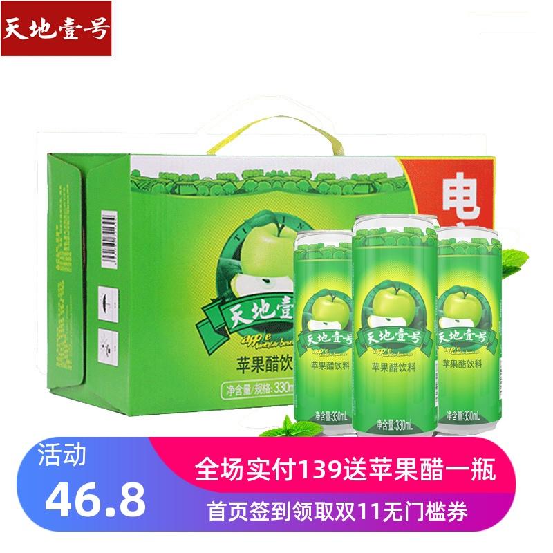 天地壹号苹果醋饮料整箱330mlx15罐天地一号苹果醋碳酸饮料电商版