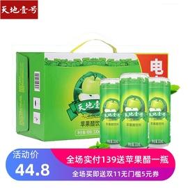 天地壹号苹果醋饮料整箱330mlx15罐天地一号苹果醋碳酸饮料电商版图片