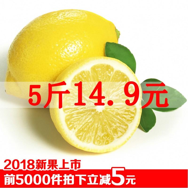 四川安岳黄柠檬二三级5斤新鲜切片限3000张券