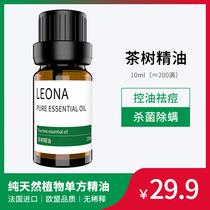 法国进口澳洲茶树精油祛痘祛痘印抗菌除螨止痒纯单方精油10ml