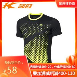 凯胜羽毛球运动服男子吸湿排汗速干比赛上衣训练服T恤夏FAYM003
