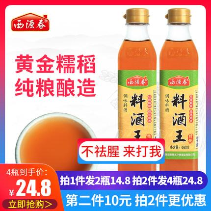 西源春纯酿料酒王450ml家用厨房料酒调味料炒菜烹饪红曲黄酒两瓶