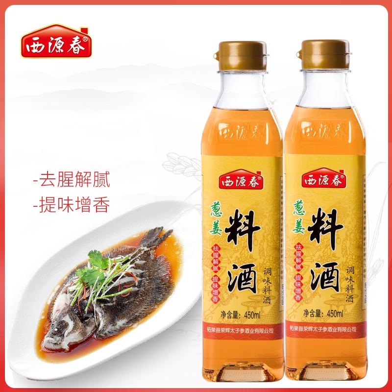 西源春葱姜料酒450ml两瓶装烹调料酒厨房用酒葱姜原汁烹饪调味酒