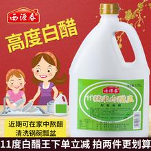 西源春11度白醋王1.75L 酿造食醋