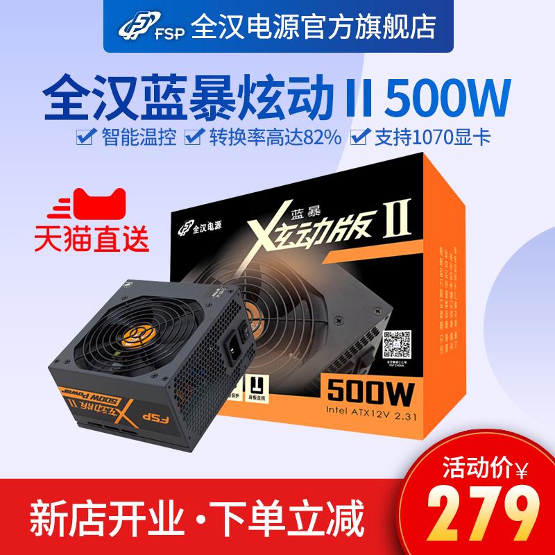 全汉蓝暴炫动II代500 额定500W电源台式机电脑静音游戏主机电源