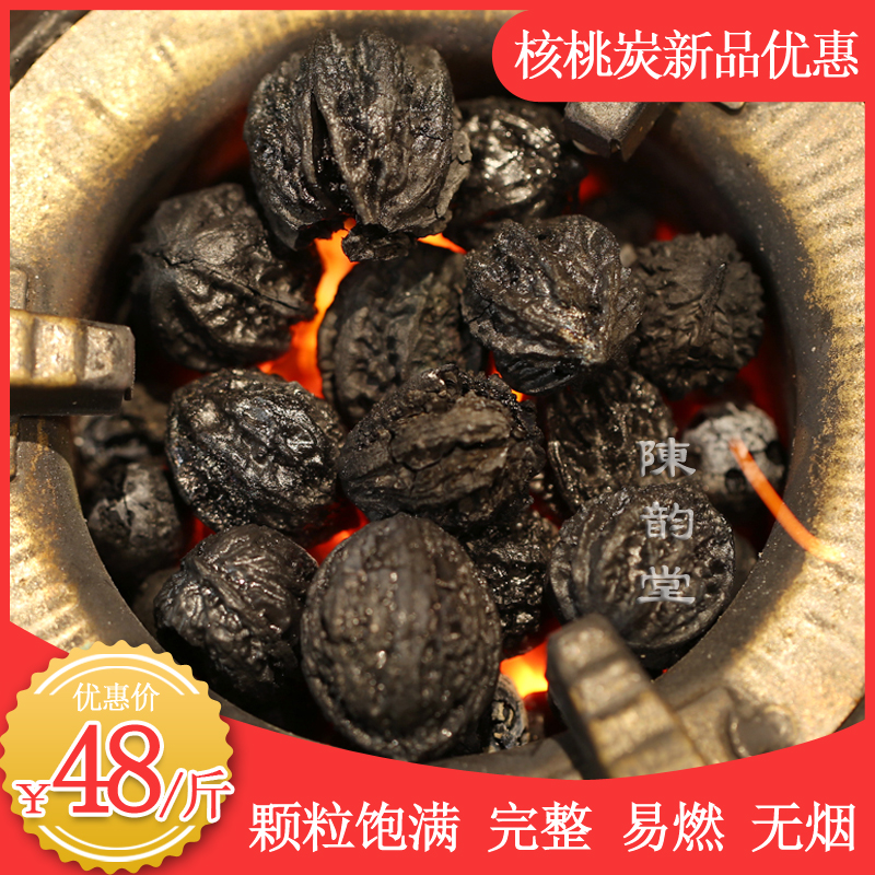 Walnut charcoal household boiled water Wulan carbon smokeless flavor fire resistant indoor Chaoshan Gongfu tea stove fire accessories Chen Yuntang