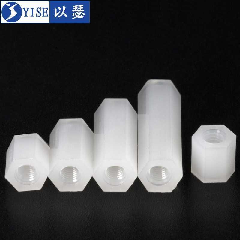 Hexagonal nylon column double pass plastic spacer post PC board isolation stud M4 * 8 -- M4 * 45