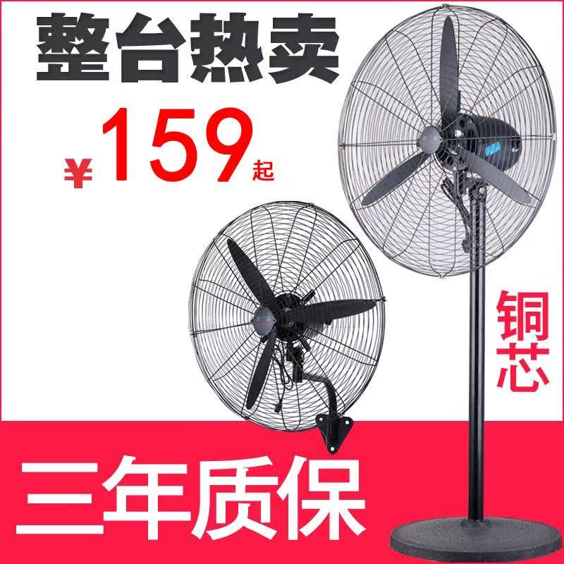 电风扇大台扇