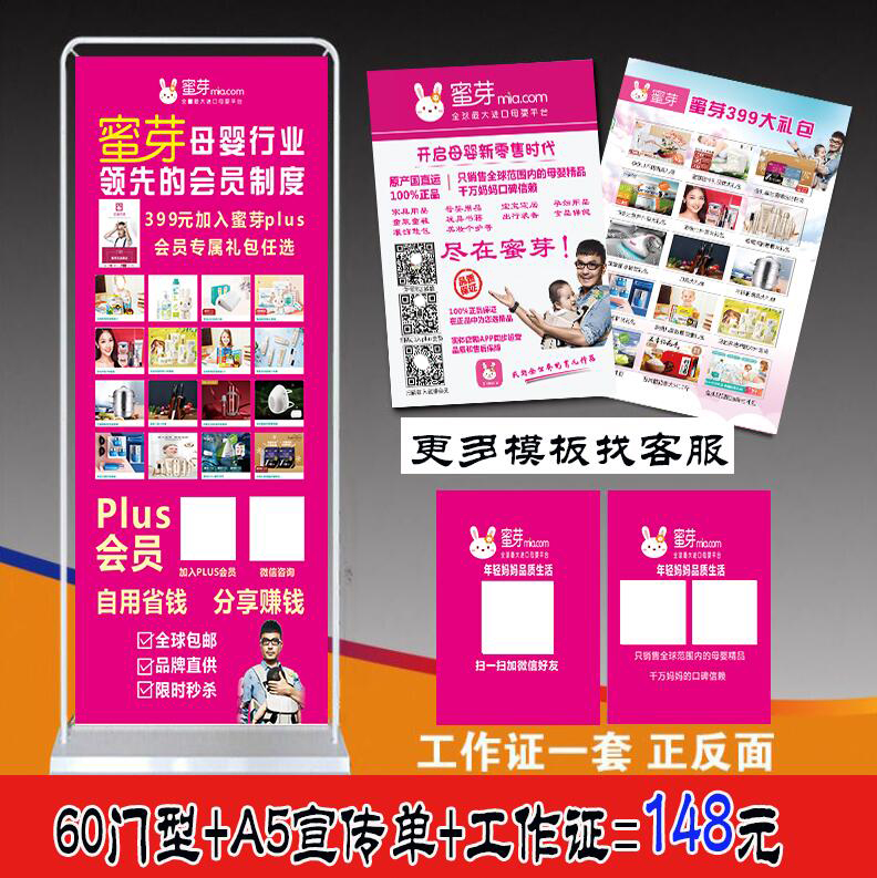 Honeybud flyer printing free design part-time wechat team poster Gallery picture album color page package advertisement