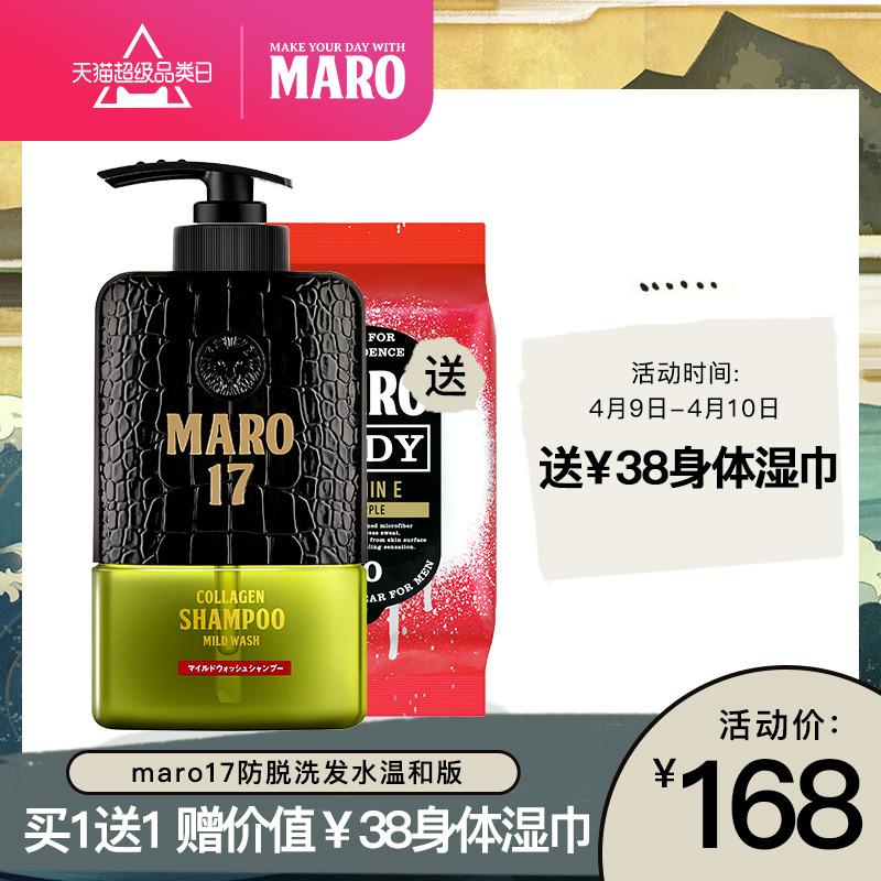 日本摩隆MARO17胶原蛋白洗发水滋润版男士无硅油防脱发去屑止痒女