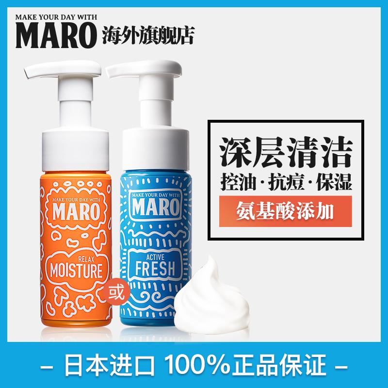 日本进口MARO摩隆 潮玩洁面泡沫 胶原蛋白控油保湿洗面奶清洁毛孔