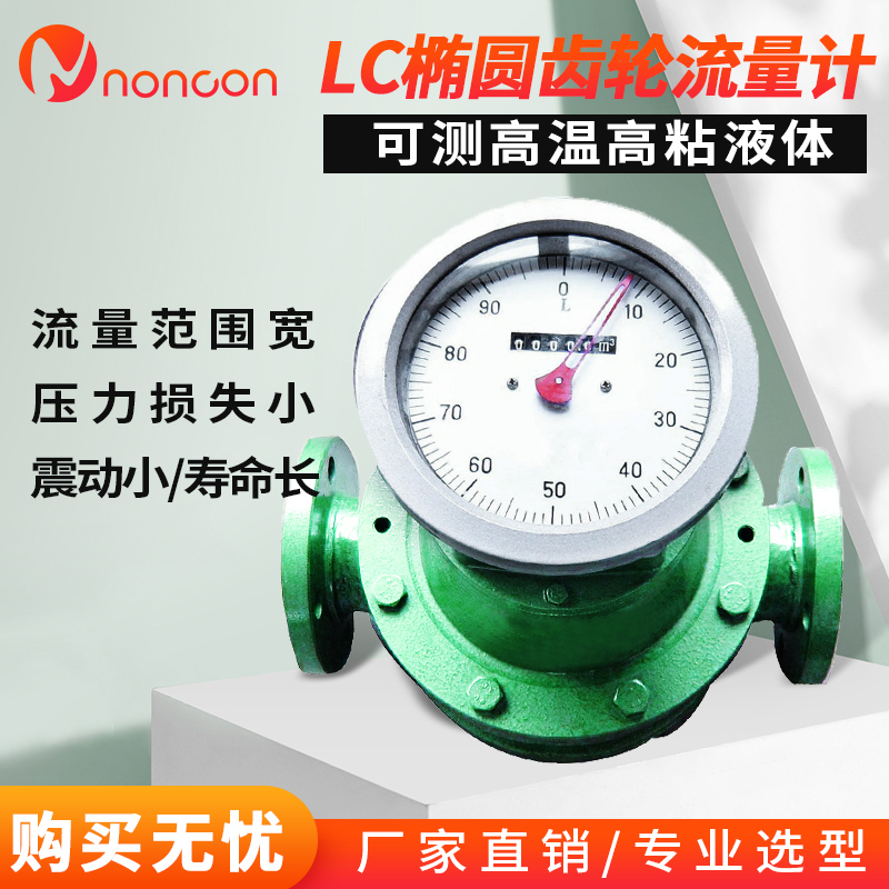 Oval gear flowmeter heavy oil diesel coal oil pump meter water meter lubricating oil glue volumetric type