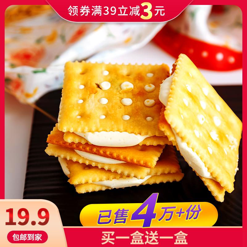好莉莎新牛扎饼干148g手工牛轧糖夹心苏打美食早餐零食点心买1送1