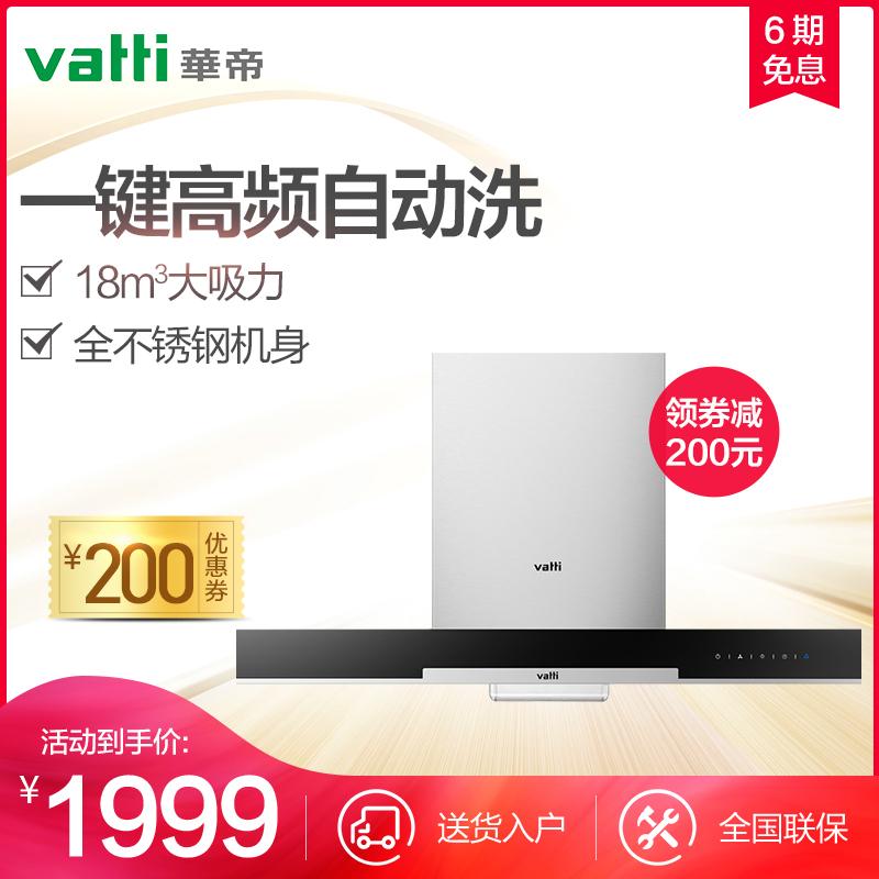 Vatti/�A帝 CXW-200-i11065�W式抽油���C自�忧逑错�吸式壁�焯�r