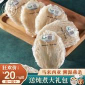 包装 雪神燕条100g马来西亚正品 礼盒溯源免挑毛大小干燕条燕窝50克