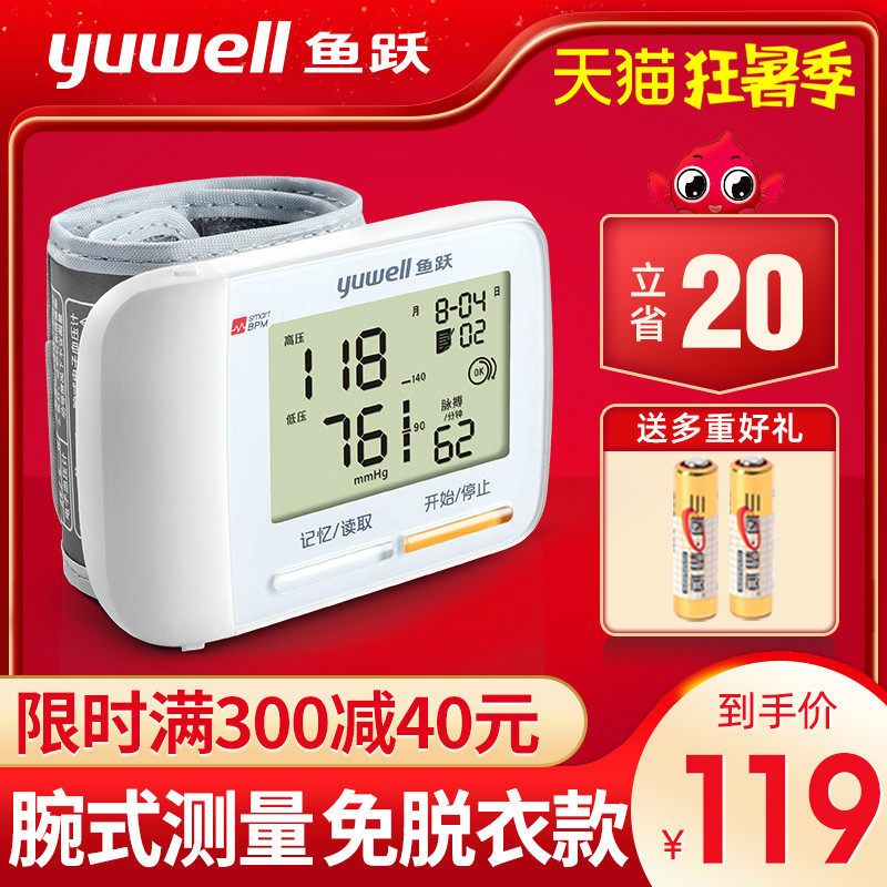 Fishjump wrist electronic sphygmomanometer for charging elderly household accurate 8900a automatic blood pressure measuring instrument