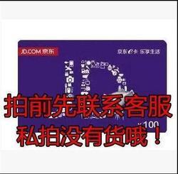 拍前联系 京东E卡100元 京东商城礼品卡图书和第三方不能用