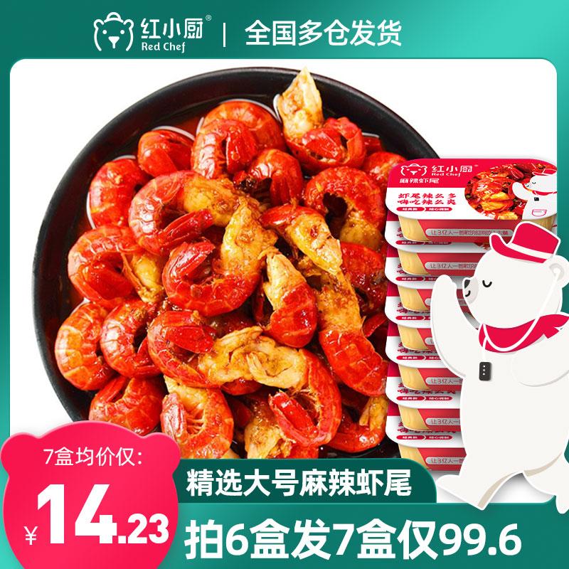 拍6发7仅99.6元红小厨麻辣小龙虾尾冷冻252g加热即食香辣盒装虾球