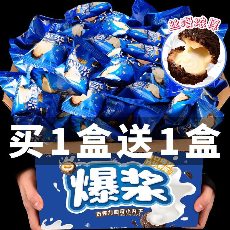 爆浆曲奇小丸子饼干网红爆款零食软心脆啵啵夹巧克力小吃休闲食品