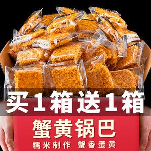 领【3元券】购买蟹香咸蛋黄糯米网红爆款蟹黄锅巴