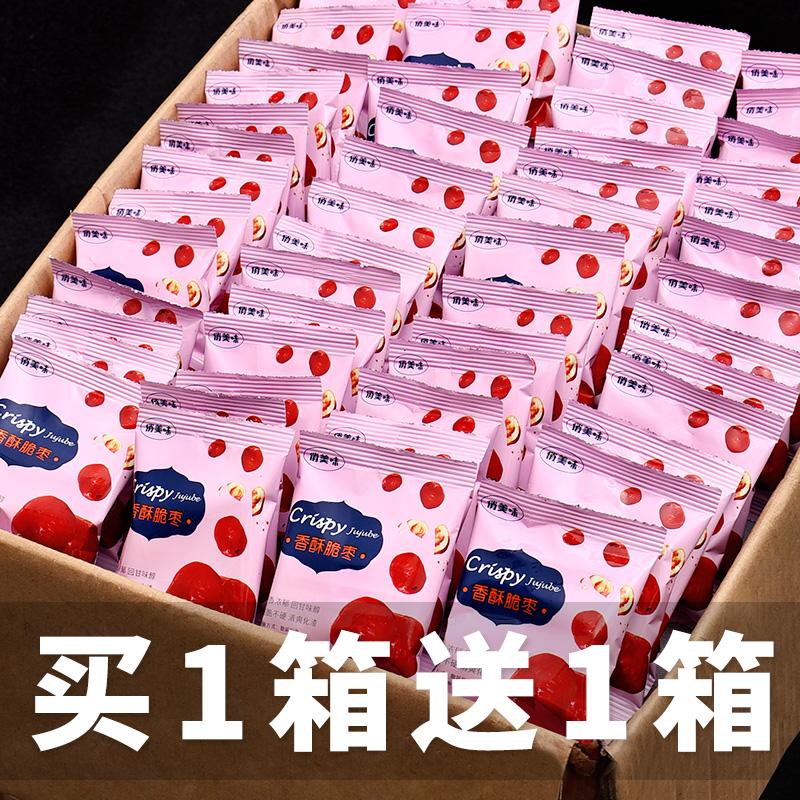 俏美味红枣脆枣无核脆冬枣红枣干香酥脆枣零食小包装非烘干非无油