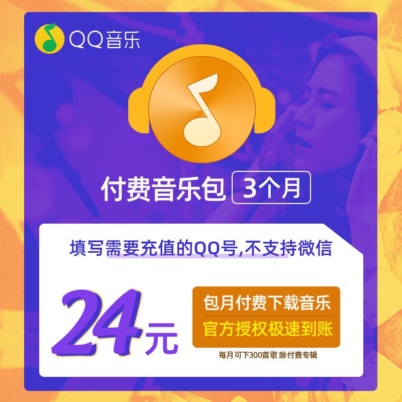 【专卖店】QQ音乐付费音乐包会员3个月 可下载qq豪华绿钻付费音乐