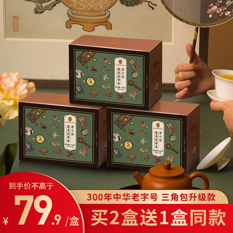 雷允上红豆薏米茶赤小豆薏米茯苓茶200g花草茶花茶 代用茶 袋泡茶