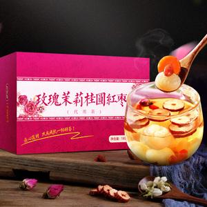 红桂枣圆枸茶杞叶组合型花草茶泡水重瓣红玫茉瑰莉花水果茶女元