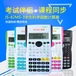 学生用会计职业考试审计建筑统计科学函数多功能计算器财务计算机